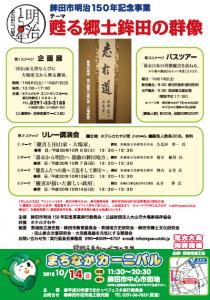 明治150年記念事業.png