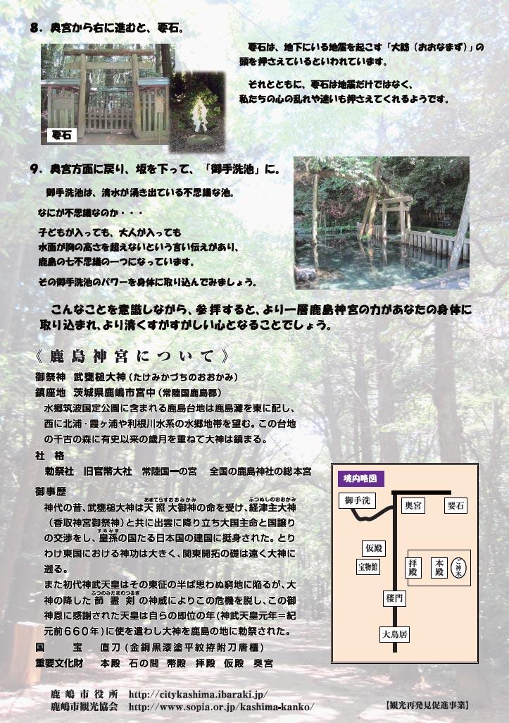 2鹿島神宮の歩き方.jpg