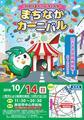 鉾田うまかっぺフェスタ~まちなかカーニバル~花火大会同日開催