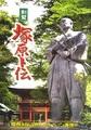 NHK大河ドラマ『剣聖 塚原卜伝』を目指して